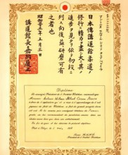Diploma do Kodokan, atribuido ao Mestre Corrêa Pereira